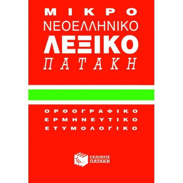 Μικρό νεοελληνικό λεξικό Πατάκη ΕκδόσειςΕκδόσεις Πατάκη