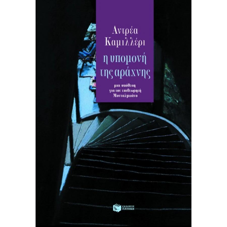 Η υπομονή της αράχνης ΣυγγραφέαςΚαμιλλέρι Αντρέα ΒΙΒΛΙΑ ΛΟΓΟΤΕΧΝΙΚΑ ΓΙΑ ΕΝΗΛΙΚΕΣ