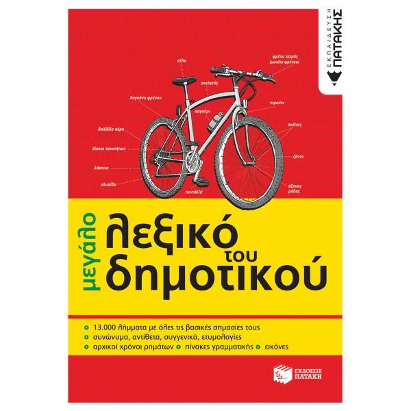 Το μεγάλο λεξικό του Δημοτικού ΕκδόσειςΕκδόσεις Πατάκη