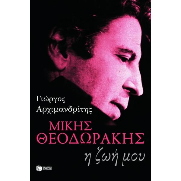 Μίκης Θεοδωράκης: η ζωή μου ΣυγγραφέαςΑρχιμανδρίτης Γιώργος