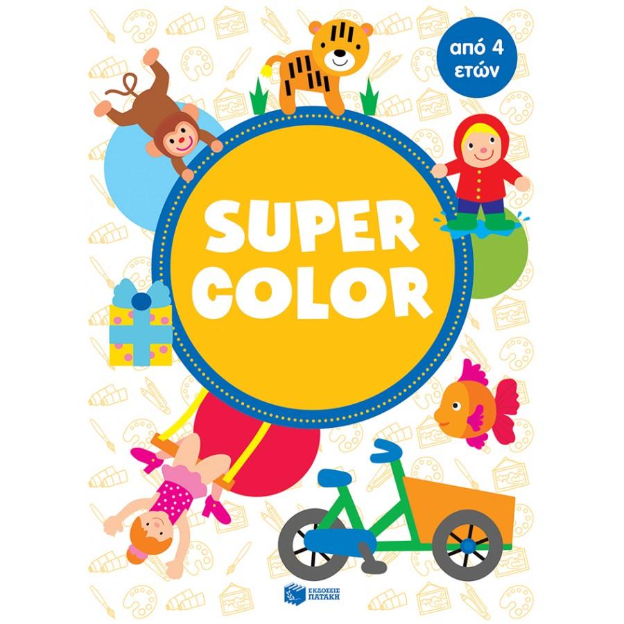 Super Color από 4 ετών ΒΙΒΛΙΑ   ΓΙΑ  ΖΩΓΡΑΦΙΚΗ