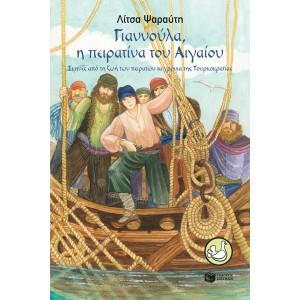 Γιαννούλα, η πειρατίνα του Αιγαίου - Σκηνές από τη ζωή των πειρατών τα χρόνια της Τουρκοκρατίας ΣυγγραφέαςΨαραύτη Λίτσα ΒΙΒΛΙΑ ΙΣΤΟΡΙΚΑ ΓΙΑ ΠΑΙΔΙΑ