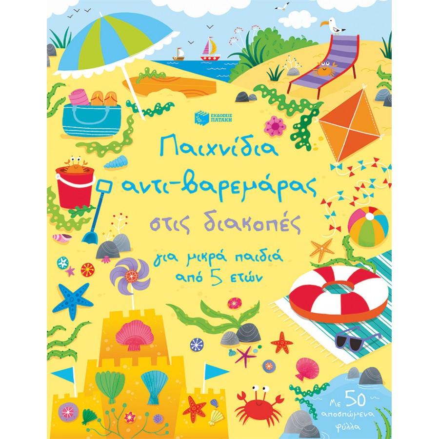 Παιχνίδια αντι-βαρεμάρας στις διακοπές για μικρά παιδιά από 5 ετών ΣυγγραφέαςRobson Kirsteen ΒΙΒΛΙΑ ΓΙΑ ΔΙΑΚΟΠΕΣ ΕΚΔ ΠΑΤΑΚΗ-ΣΑΒΒΑΛΑ