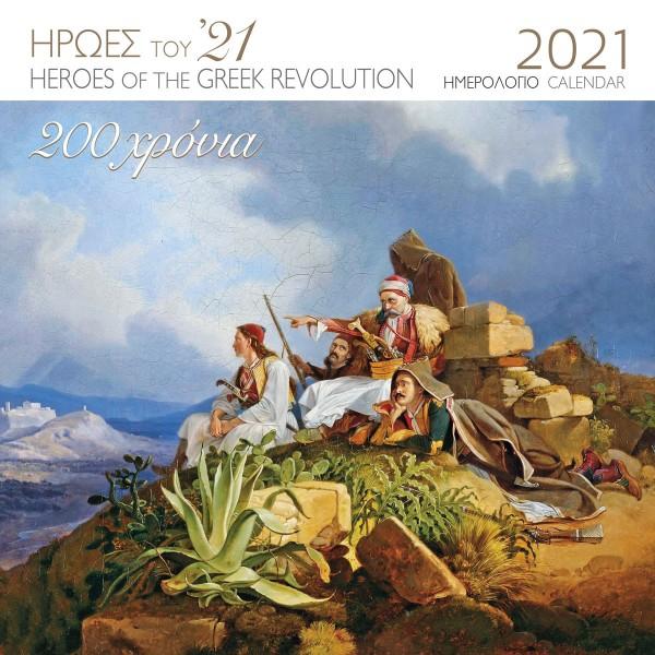 ΗΜΕΡΟΛΟΓΙΟ 2021 ΗΡΩΕΣ ΤΟΥ 1821
