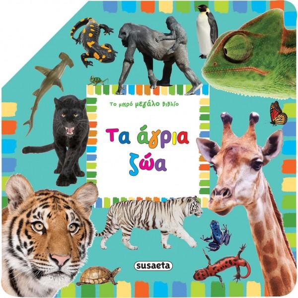 Το μικρό μεγάλο βιβλίο Τα άγρια ζώα