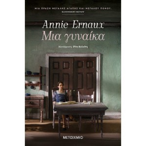 Μια γυναίκα Συγγραφέας: Annie Ernaux Μετάφραση: Ρίτα Κολαΐτη ΒΙΒΛΙΑ ΛΟΓΟΤΕΧΝΙΚΑ ΓΙΑ ΕΝΗΛΙΚΕΣ