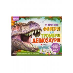 Οι δικοί μου φοβεροί και τρομεροί δεινόσαυροι Με βιβλίο δραστηριοτήτων, φιγούρες και σετ με μπογιές ΠΑΙΧΝΙΔΙΑ  ΚΑΤΑΣΚΕΥΩΝ
