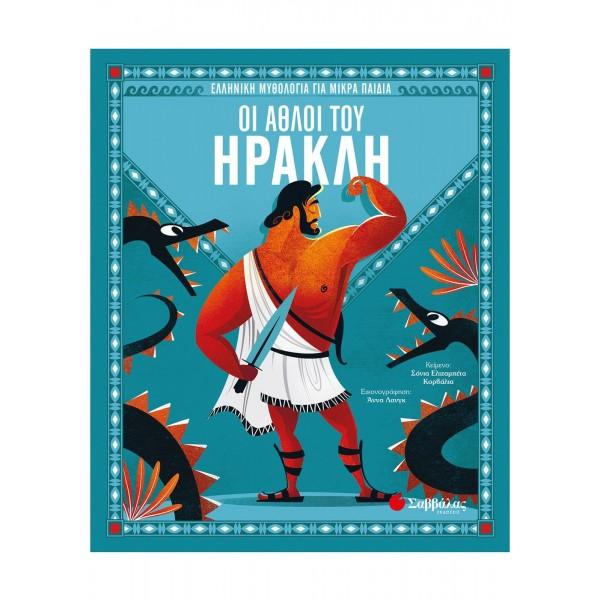 Οι άθλοι του Ηρακλή Μετάφραση: Καντζολα - Σαμπατάκου Βεατρίκη Ελληνική μυθολογία για μικρά παιδιά