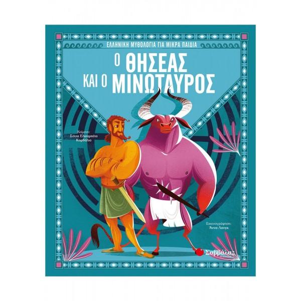 Ο Θησέας και ο Μινώταυρος  Μετάφραση: Καντζολα - Σαμπατάκου Βεατρίκη Ελληνική μυθολογία για μικρά παιδιά