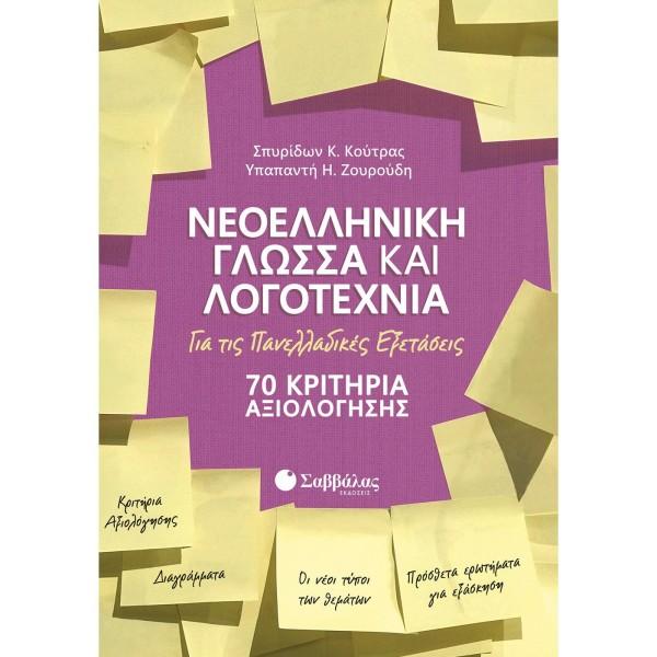 Κούτρας Σπυρίδων Κ., Ζουρούδη Υπαπαντή Νεοελληνική Γλώσσα και Λογοτεχνία για τις Πανελλαδικές Εξετάσεις: 70 Κριτήρια Αξιολόγησης Κριτήρια Αξιολόγησης | Διαγράμματα | Οι νέοι τύποι των θεμάτων | Πρόσθετα ερωτήματα για εξάσκηση