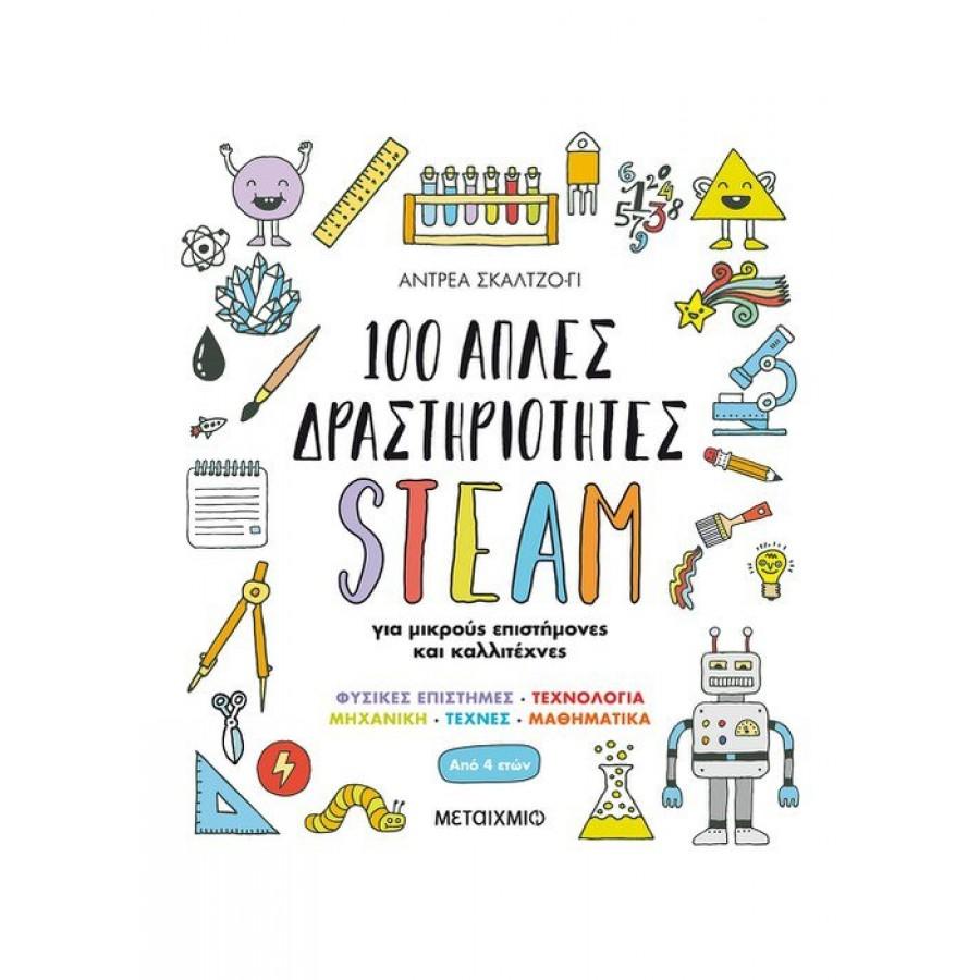 100 απλές δραστηριότητες STEAM για μικρούς επιστήμονες και καλλιτέχνες Συγγραφέας: Andrea Scalzo Yi Μετάφραση: Σοφία Γρηγορίου ΒΙΒΛΙΑ ΔΡΑΣΤΗΡΙΟΤΗΤΩΝ-ΚΑΤΑΣΚΕΥΩΝ