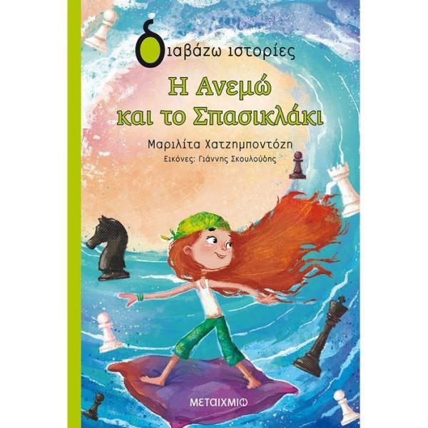 Η Ανεμώ και το Σπασικλάκι Συγγραφέας: Μαριλίτα Χατζημποντόζη