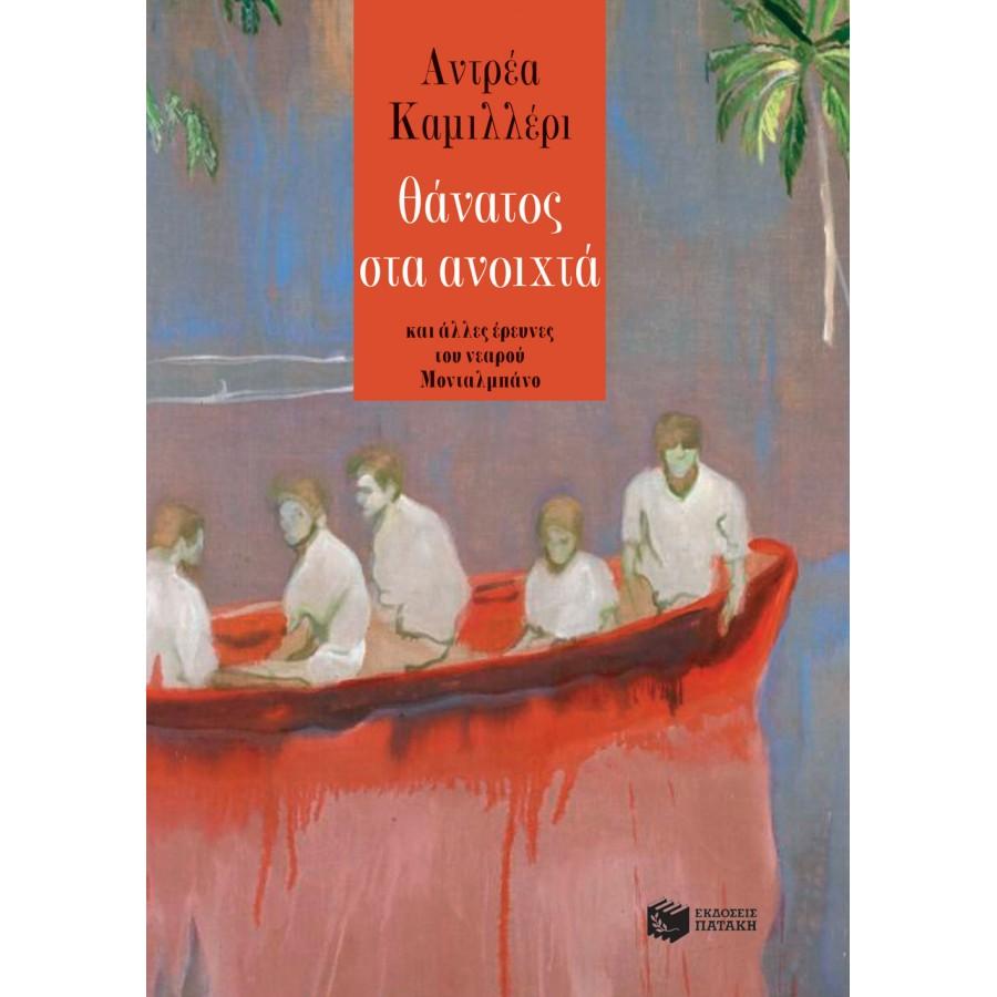 Θάνατος στα ανοιχτά ΣυγγραφέαςΚαμιλλέρι Αντρέα ΒΙΒΛΙΑ ΛΟΓΟΤΕΧΝΙΚΑ ΓΙΑ ΕΝΗΛΙΚΕΣ