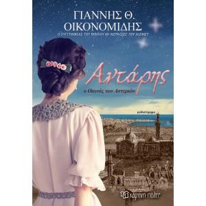 Αντάρης, ο οιωνός των αστεριών Συγγραφέας:  Γιάννης Θ. Οικονομίδης