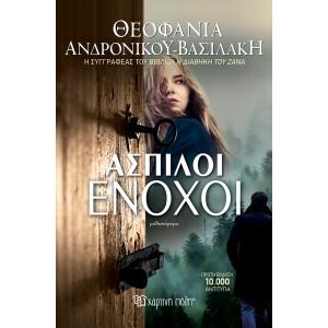Ασπιλοι Ένοχοι Συγγραφέας:  Θεοφανία Ανδρονίκου - Βασιλάκη ΒΙΒΛΙΑ ΛΟΓΟΤΕΧΝΙΚΑ ΓΙΑ ΕΝΗΛΙΚΕΣ
