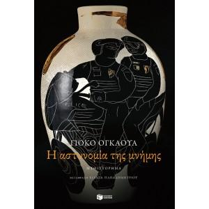 Η αστυνομία της μνήμης ΣυγγραφέαςOgawa Yôko ΒΙΒΛΙΑ ΛΟΓΟΤΕΧΝΙΚΑ ΓΙΑ ΕΝΗΛΙΚΕΣ