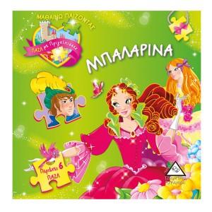 Μπαλαρίνα πάζλ με πριγκίπισσες