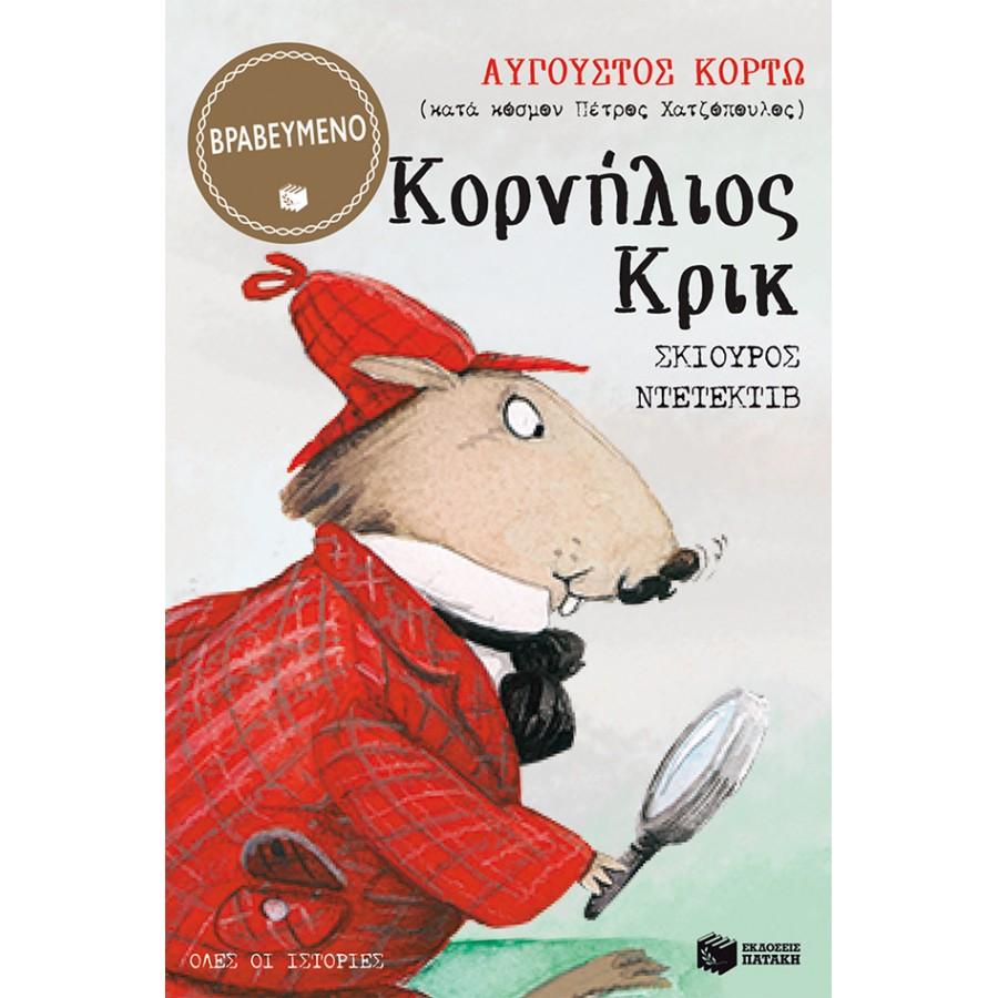 Κορνήλιος Κρικ, σκίουρος ντετέκτιβ - Όλες οι ιστορίες ΣυγγραφέαςΚορτώ Αύγουστος ΒΙΒΛΙΑ ΠΑΙΔΙΚΑ 7-8 ΕΤΩΝ