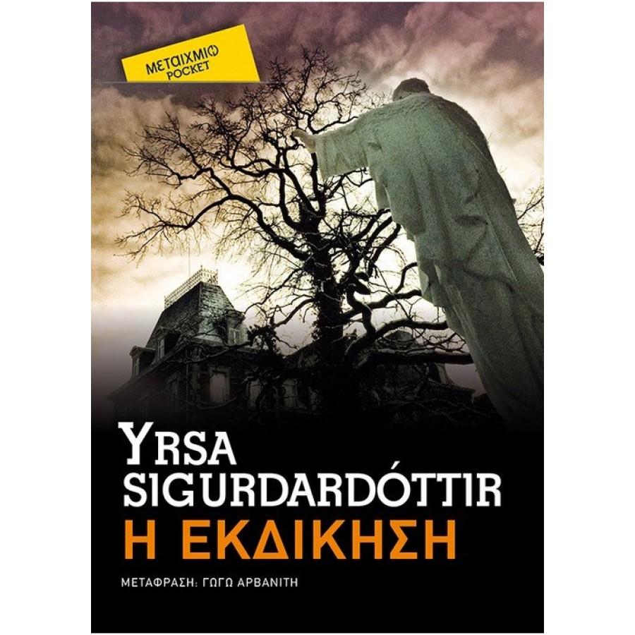 Η εκδίκηση (Pocket) Συγγραφέας: Yrsa Sigurdardottir Μετάφραση: Γωγώ Αρβανίτη ΒΙΒΛΙΑ ΛΟΓΟΤΕΧΝΙΚΑ ΓΙΑ ΕΝΗΛΙΚΕΣ