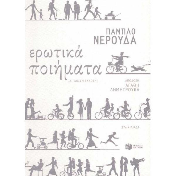 Ερωτικά ποιήματα (δίγλωσση έκδοση) ΣυγγραφέαςΝερούδα Πάμπλο