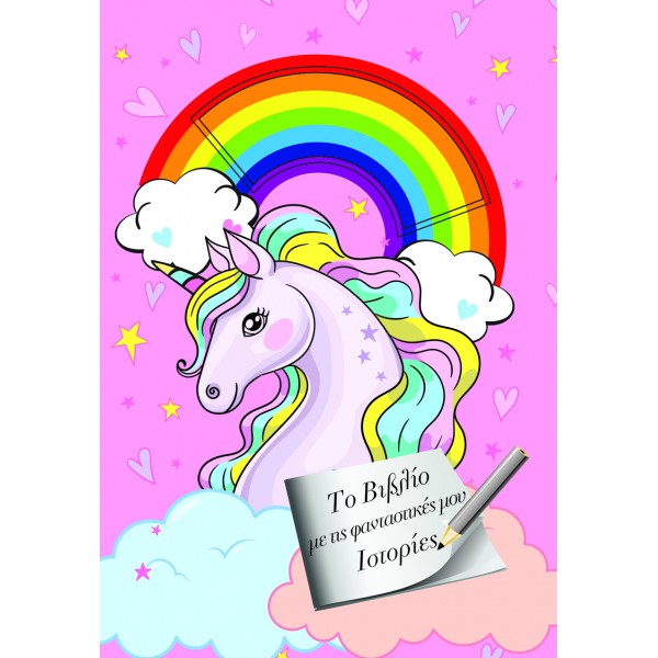 Σημειωματάριο-Το Βιβλίο με τις φανταστικές μου Ιστορίες