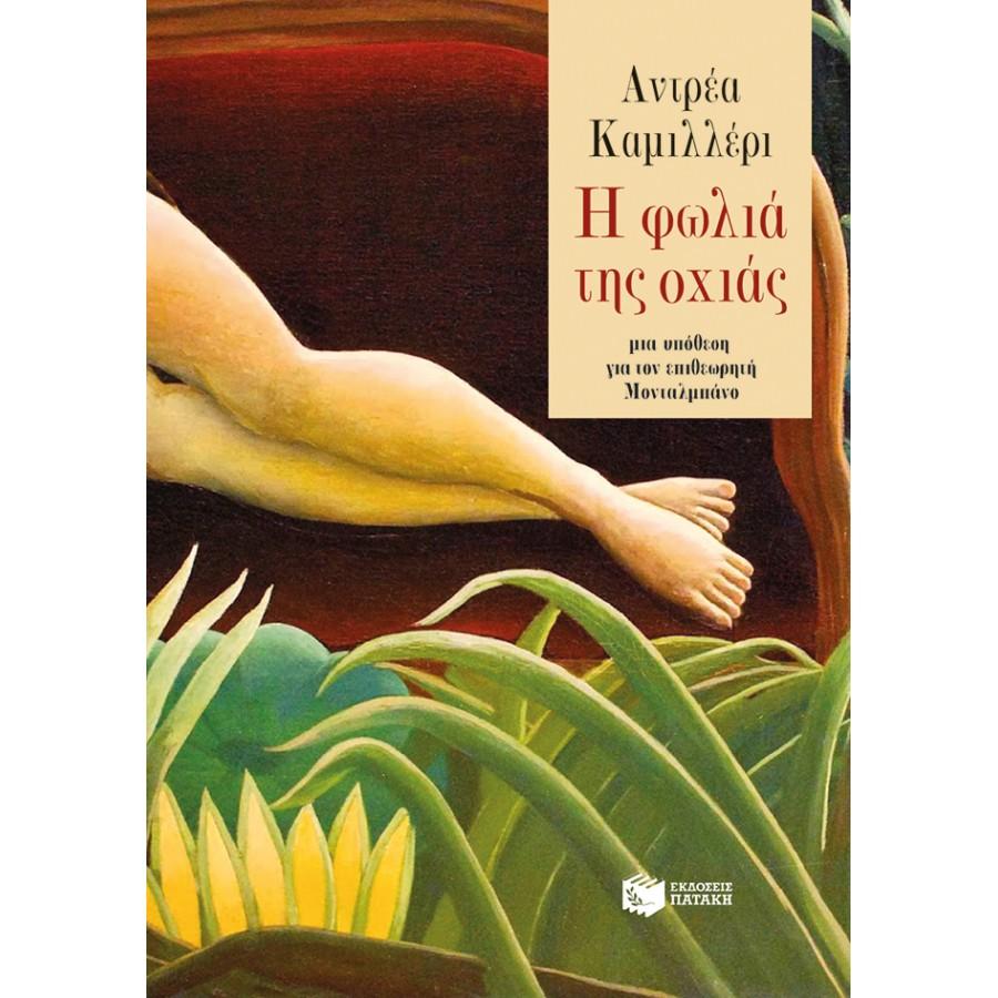 Η φωλιά της οχιάς ΣυγγραφέαςΚαμιλλέρι Αντρέα ΒΙΒΛΙΑ ΛΟΓΟΤΕΧΝΙΚΑ ΓΙΑ ΕΝΗΛΙΚΕΣ