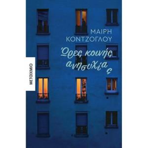 Ώρες κοινής ανησυχίας Συγγραφέας: Μαίρη Κόντζογλου ΒΙΒΛΙΑ ΛΟΓΟΤΕΧΝΙΚΑ ΓΙΑ ΕΝΗΛΙΚΕΣ