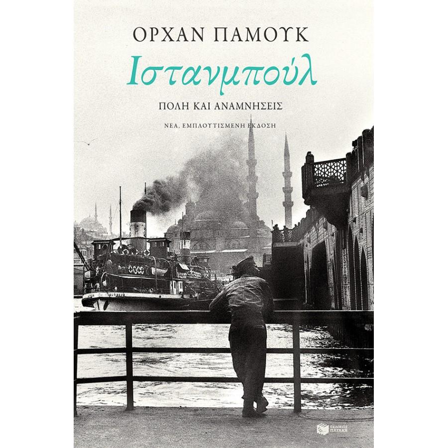 Ιστανμπούλ. Πόλη και αναμνήσεις (νέα, εμπλουτισμένη έκδοση) ΣυγγραφέαςΠαμούκ Ορχάν