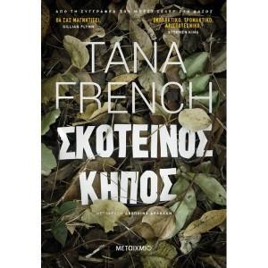 Σκοτεινός κήπος Συγγραφέας: Tana French ΒΙΒΛΙΑ ΛΟΓΟΤΕΧΝΙΚΑ ΓΙΑ ΕΝΗΛΙΚΕΣ