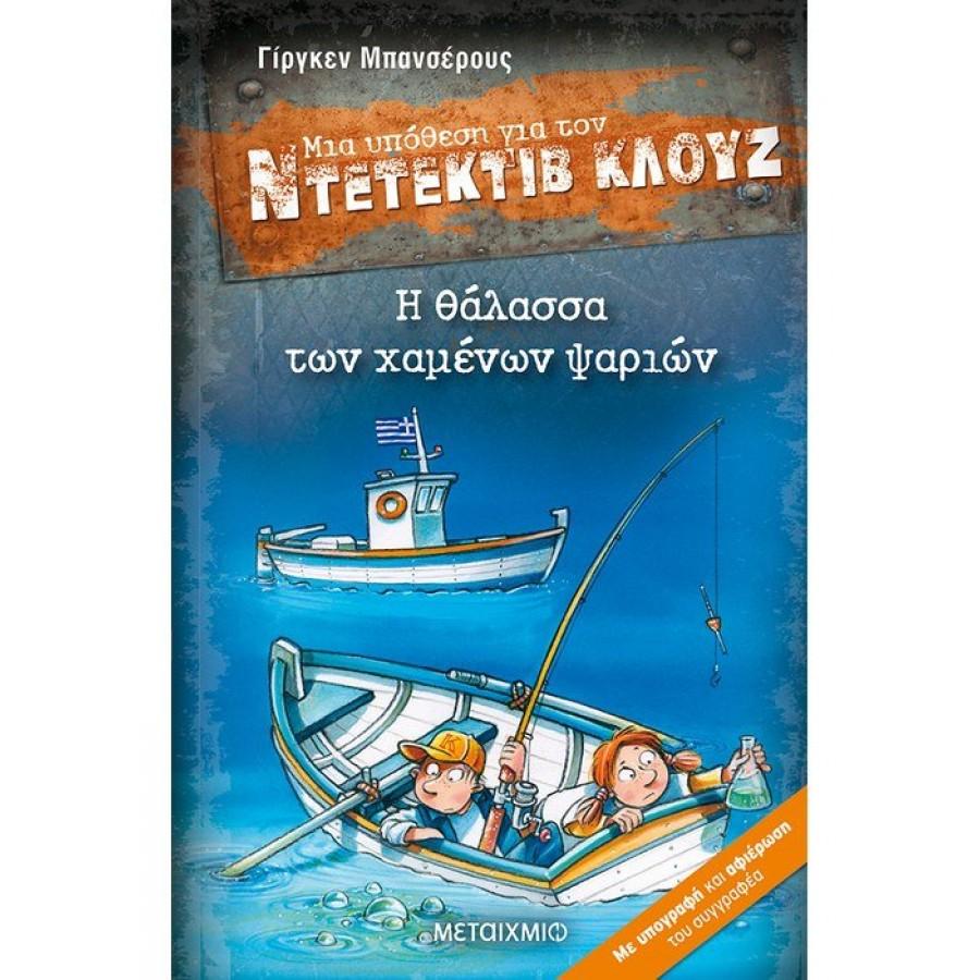 Η θάλασσα των χαμένων ψαριών Σειρά: Μια υπόθεση για τον Ντετέκτιβ Κλουζ ΒΙΒΛΙΑ ΠΑΙΔΙΚΑ 7-8 ΕΤΩΝ