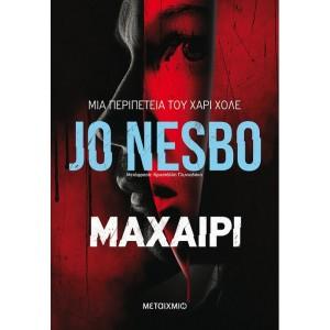 Μαχαίρι Συγγραφέας: Jo Nesbo Μετάφραση: Κρυστάλλη Γλυνιαδάκη ΒΙΒΛΙΑ ΛΟΓΟΤΕΧΝΙΚΑ ΓΙΑ ΕΝΗΛΙΚΕΣ
