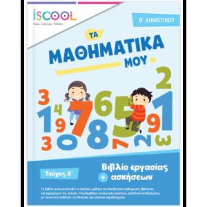 Μαθηματικά B' Δημοτικού Τεύχος Α' ΒΙΒΛΙΑ ΕΚΠΑΙΔΕΥΤΙΚΑ
