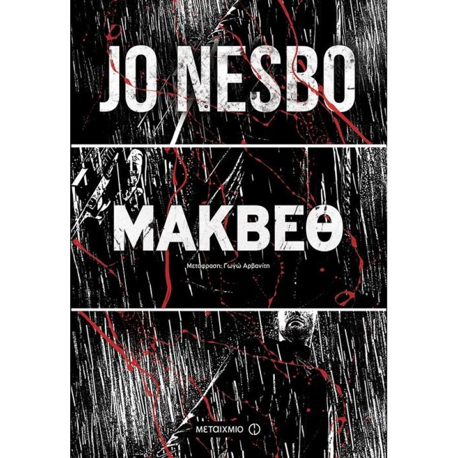 Μάκβεθ Συγγραφέας: Jo Nesbo Μετάφραση: Γωγώ Αρβανίτη ΒΙΒΛΙΑ ΛΟΓΟΤΕΧΝΙΚΑ ΓΙΑ ΕΝΗΛΙΚΕΣ
