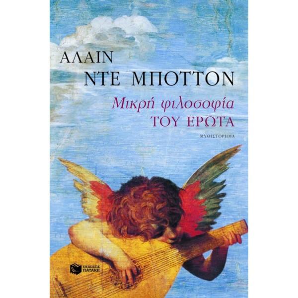 Μικρή φιλοσοφία του έρωτα ΣυγγραφέαςΝτε Μποττόν Αλαίν