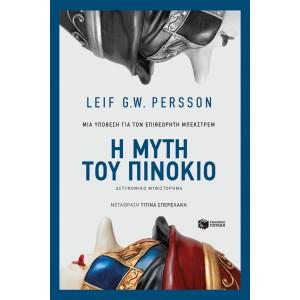 Η μύτη του Πινόκιο ΣυγγραφέαςPersson Leif G. W. ΒΙΒΛΙΑ ΛΟΓΟΤΕΧΝΙΚΑ ΓΙΑ ΕΝΗΛΙΚΕΣ