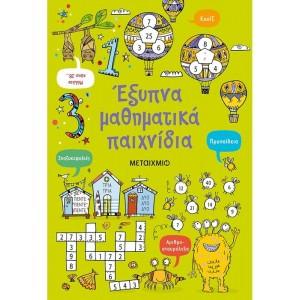 Έξυπνα μαθηματικά παιχνίδια ΒΙΒΛΙΑ ΕΚΠΑΙΔΕΥΤΙΚΑ