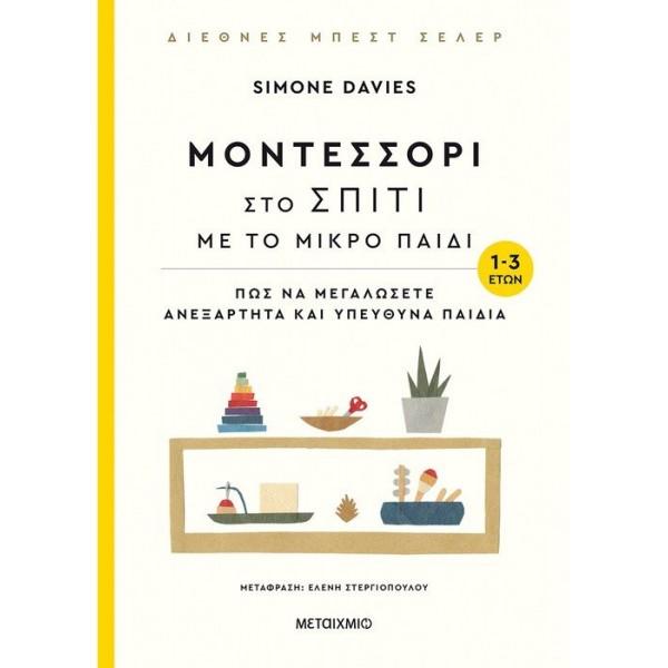 Μοντεσσόρι στο σπίτι με το μικρό παιδί (1-3 ετών) Πώς να μεγαλώσετε ανεξάρτητα και υπεύθυνα παιδιά Συγγραφέας: Simone Davies Μετάφραση: Ελένη Στεργιοπούλου