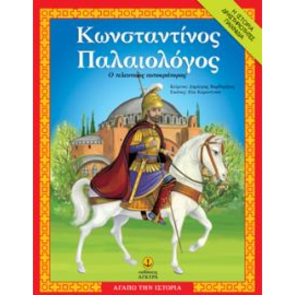 Κωνσταντίνος Παλαιολόγος Ο τελευταίος αυτοκράτορας: Η ιστορία, δραστηριότητες, παιχνίδια