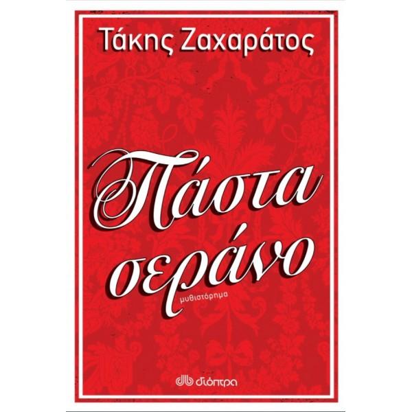 Πάστα σεράνο Συγγραφέας: Τάκης Ζαχαράτος