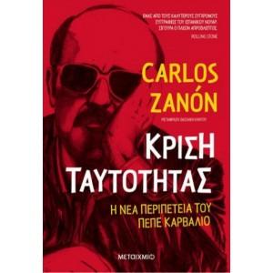 Κρίση ταυτότητας Συγγραφέας: Carlos Zanon ΒΙΒΛΙΑ ΛΟΓΟΤΕΧΝΙΚΑ ΓΙΑ ΕΝΗΛΙΚΕΣ