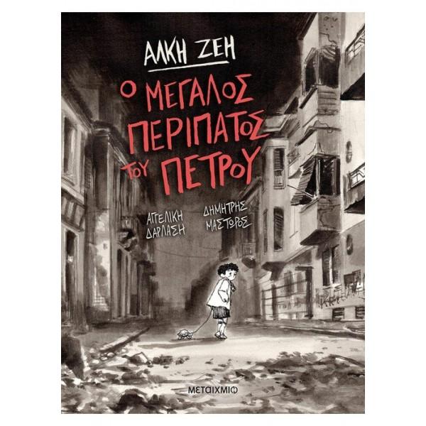 Ο μεγάλος περίπατος του Πέτρου Graphic Novel Συγγραφέας: Άλκη Ζέη