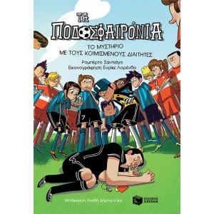 Το μυστήριο με τους κοιμισμένους διαιτητές (Σειρά: Τα Ποδοσφαιρόνια, Βιβλίο 1) ΣυγγραφέαςΣαντιάγο Ρομπέρτο ΒΙΒΛΙΑ ΠΑΙΔΙΚΑ 9 +
