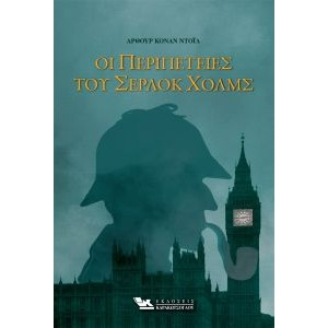 Οι περιπέτειες του Σέρλοκ Χολμς Arthur Conan Doyle ΚΛΑΣΣΙΚΗ ΛΟΓΟΤΕΧΝΙΑ