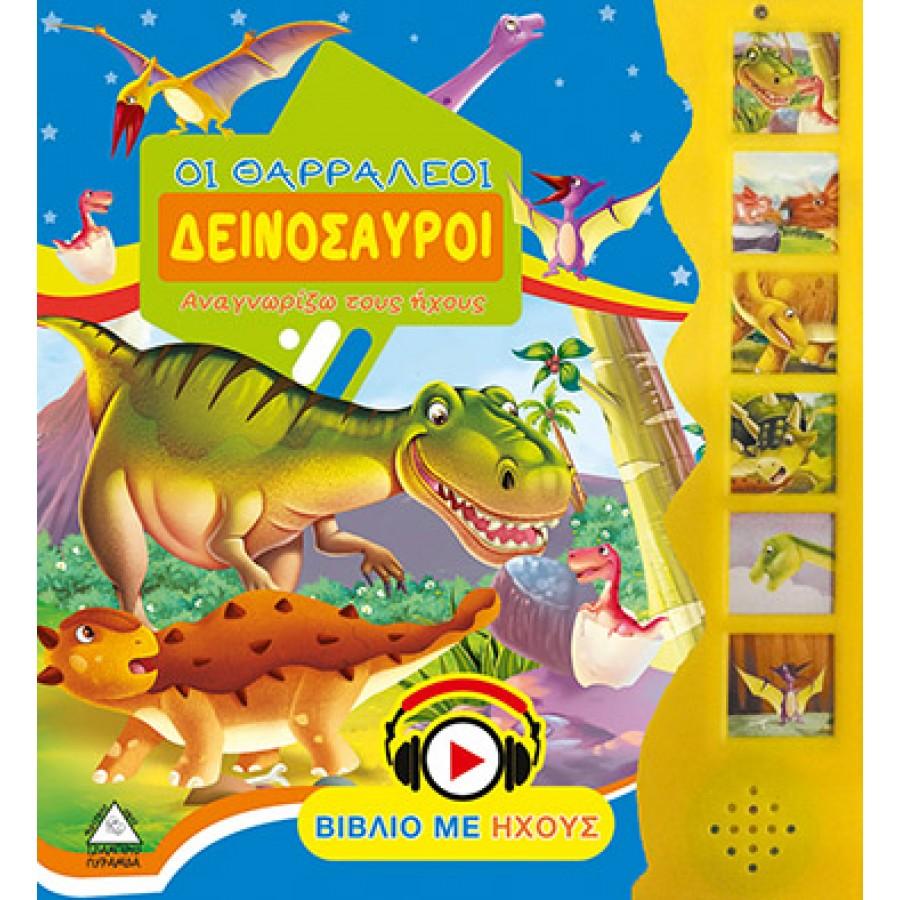Οι θαρραλέοι δεινόσαυροι