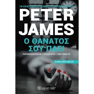 Ο θάνατος σου πάει Συγγραφέας:  Peter James ΒΙΒΛΙΑ ΛΟΓΟΤΕΧΝΙΚΑ ΓΙΑ ΕΝΗΛΙΚΕΣ