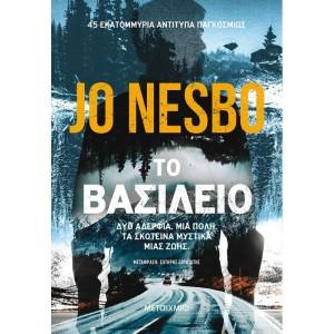 Το βασίλειο Συγγραφέας: Jo Nesbo Μετάφραση: Σωτήρης Σουλιώτης ΒΙΒΛΙΑ ΛΟΓΟΤΕΧΝΙΚΑ ΓΙΑ ΕΝΗΛΙΚΕΣ
