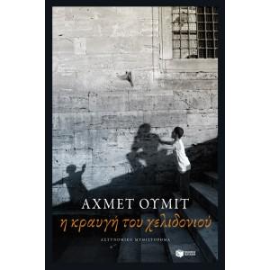 Η κραυγή του χελιδονιού ΣυγγραφέαςΟυμίτ Αχμέτ ΒΙΒΛΙΑ ΛΟΓΟΤΕΧΝΙΚΑ ΓΙΑ ΕΝΗΛΙΚΕΣ