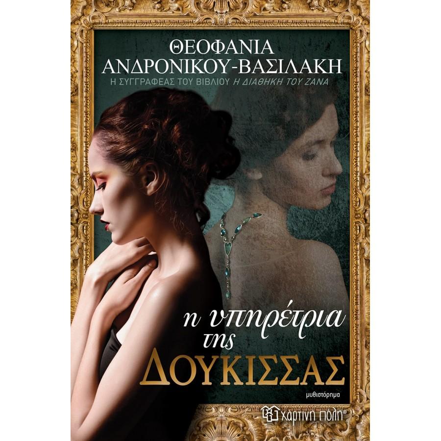 Η υπηρέτρια της δούκισσας Συγγραφέας:  Θεοφανία Ανδρονίκου - Βασιλάκη
