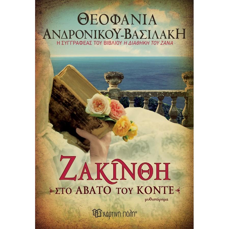 Ζακίνθη, στο άβατο του Κόντε Συγγραφέας:  Θεοφανία Ανδρονίκου - Βασιλάκη