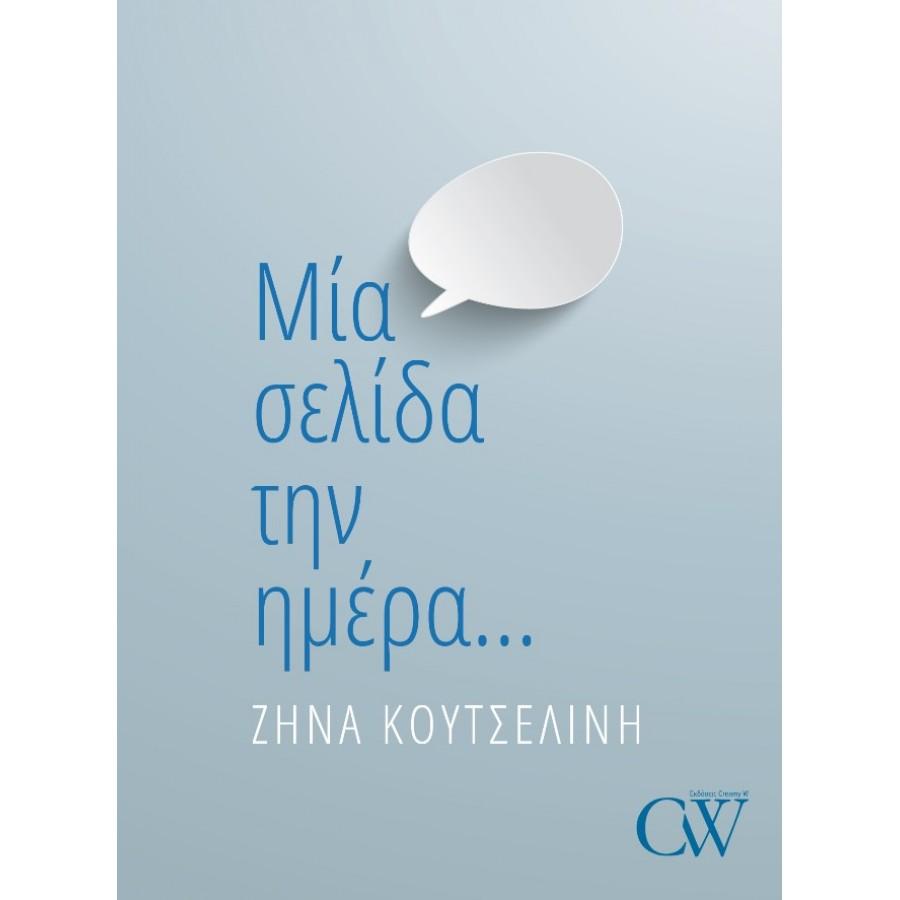 Μία σελίδα την ημέρα Συγγραφέας: Ζήνα Κουτσελίνη Εκδότης: Creamy W ΒΙΒΛΙΑ ΛΟΓΟΤΕΧΝΙΚΑ ΓΙΑ ΕΝΗΛΙΚΕΣ